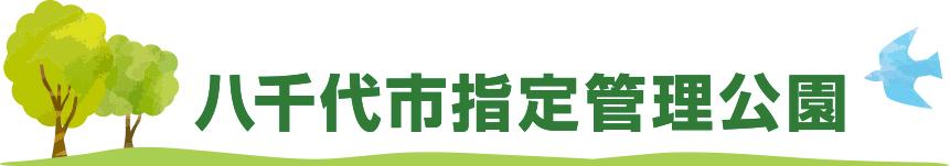 八千代市公園紹介